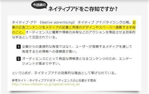 アンテナ広告
