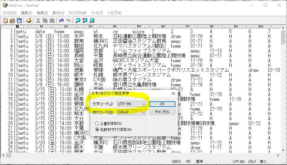 元データ文字コード変換